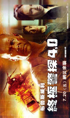 Live Free or Die Hard 2141x3581