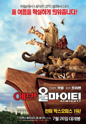 Evan Almighty 900x1290