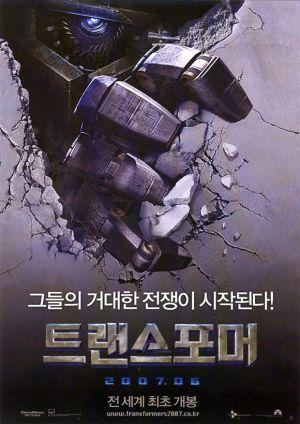 Transformers 580x819