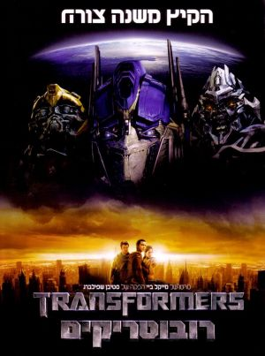Transformers 726x975