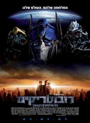Transformers 712x973
