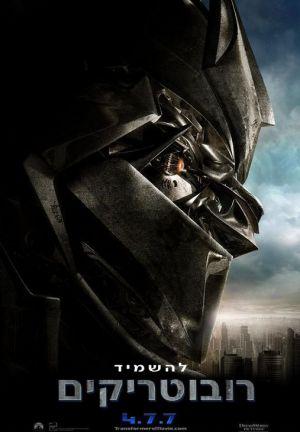 Transformers 507x730