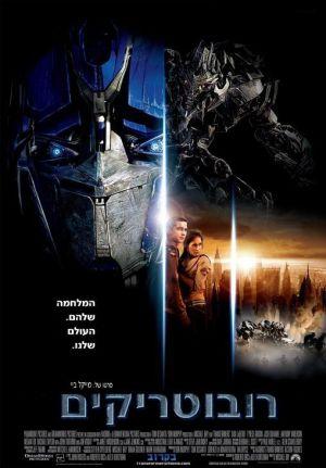 Transformers 509x731