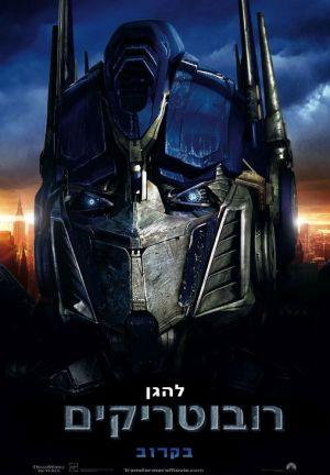 Transformers 508x731