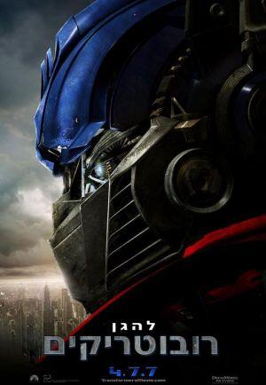Transformers 507x733