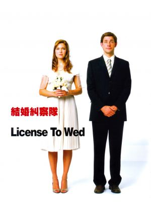 License to Wed 1609x2189