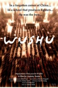 Jackie Chan Presents: Wushu poster