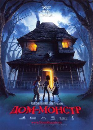 Monster House 897x1250