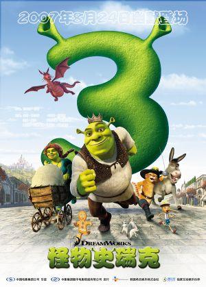 Shrek the Third 600x838