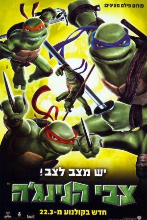 Teenage Mutant Ninja Turtles 658x982