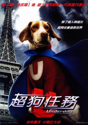 Underdog - Storia di un vero supereroe 1541x2181