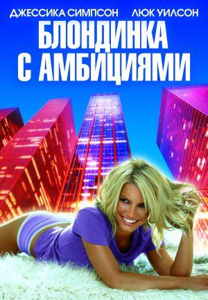 Blonde Ambition 2850x4105