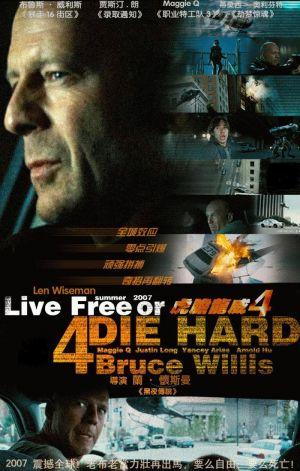 Live Free or Die Hard 700x1100