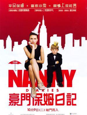 The Nanny Diaries 1633x2145