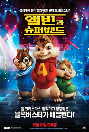 Alvin and the Chipmunks 607x900