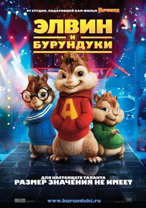 Alvin and the Chipmunks 664x945
