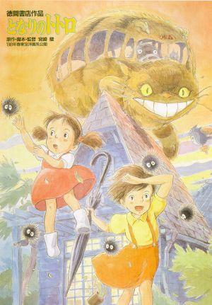 Tonari no Totoro 578x831