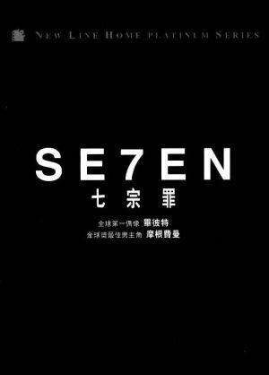 Se7en 510x710