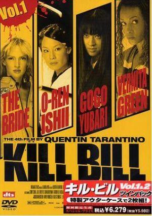 Kill Bill: Vol. 1 movies in Italy