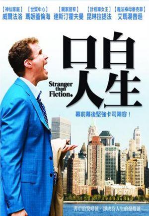 Stranger Than Fiction 550x796