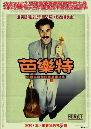 Borat: Cultural Learnings of America for Make Benefit Glorious Nation of Kazakhstan 1600x2263