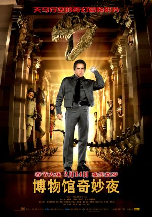 Night at the Museum 980x1396