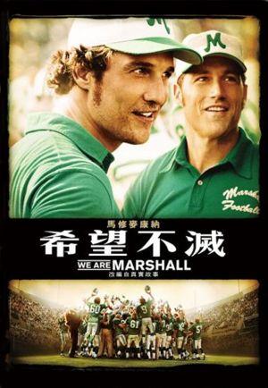 We Are Marshall 580x839