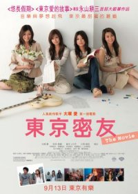 Tokyo Friends: The Movie poster