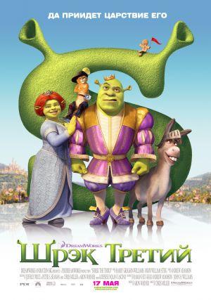 Shrek the Third 2013x2865