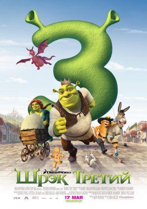 Shrek the Third 2012x2864