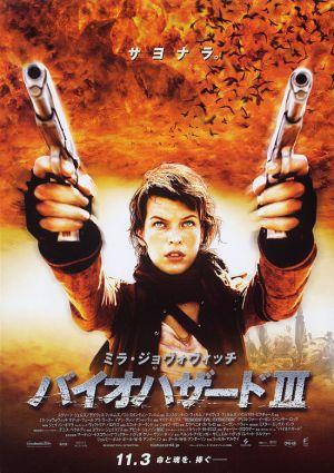 Resident Evil: Extinction 550x780