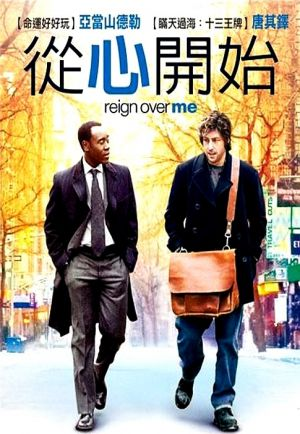 Reign Over Me 485x702