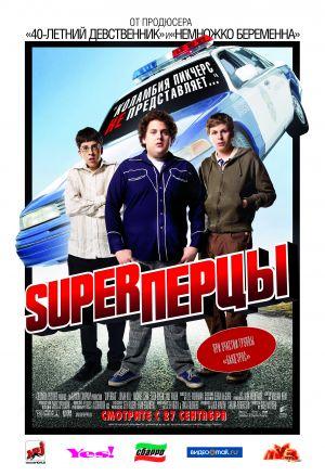 Superbad 3005x4399
