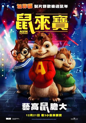 Alvin and the Chipmunks 1600x2284