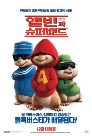 Alvin and the Chipmunks 674x1000