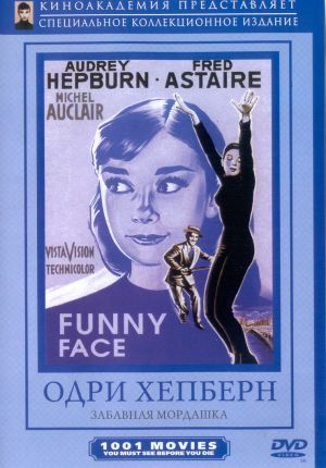 Funny Face 741x1062