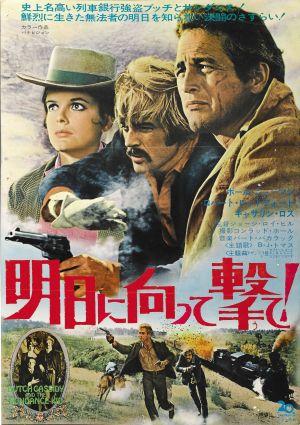Butch Cassidy and the Sundance Kid 2294x3250