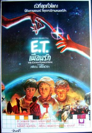 E.T. the Extra-Terrestrial 389x557