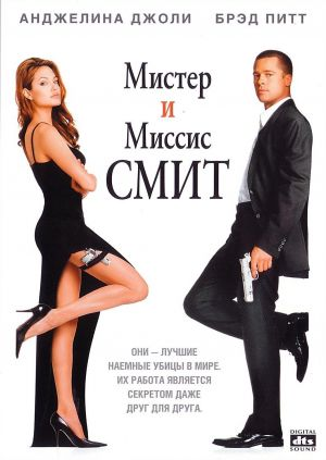 Mr. & Mrs. Smith 1063x1500