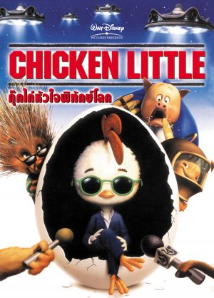 Chicken Little 750x1046