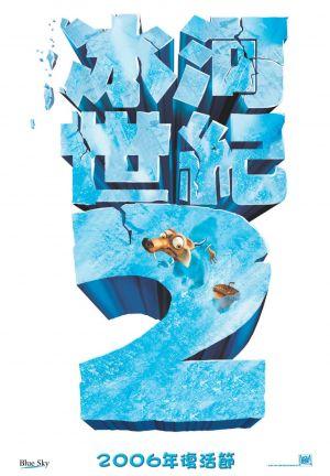 Ice Age 2 - Jäätikkö sulaa 1389x2001