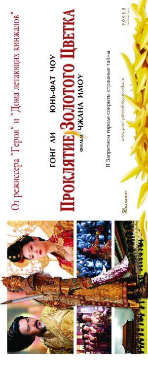 Der Fluch der goldenen Blume 720x1800