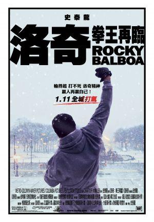 Rocky Balboa 1946x2809
