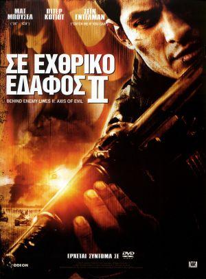 Behind Enemy Lines II: Axis of Evil 2800x3800