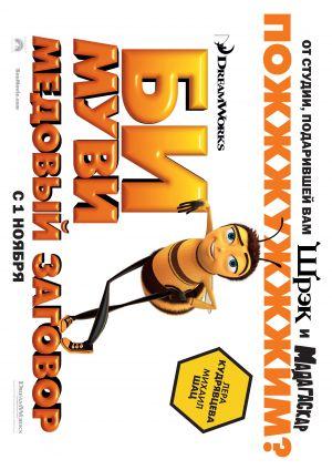 Bee Movie - Das Honigkomplott 3020x4272