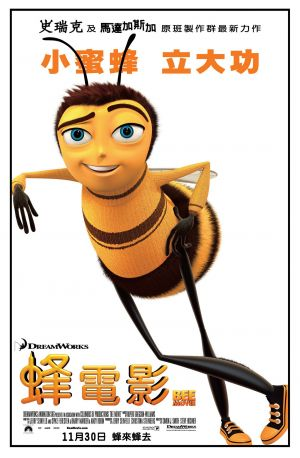 Bee Movie - Das Honigkomplott 1600x2441