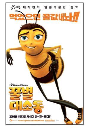 Bee Movie - Das Honigkomplott 787x1128