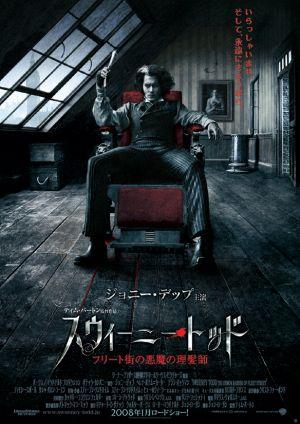Sweeney Todd: The Demon Barber of Fleet Street 584x826