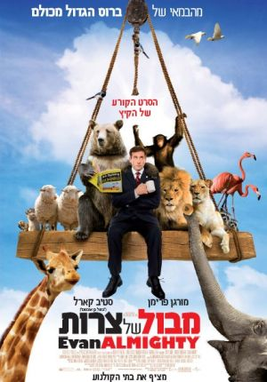 Evan Almighty 424x608