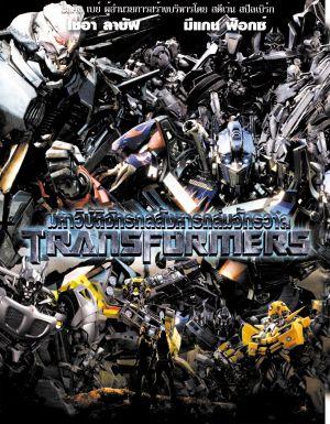 Transformers 1037x1332